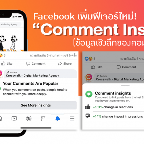 Comment Insight
