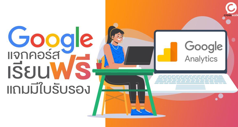 google course
